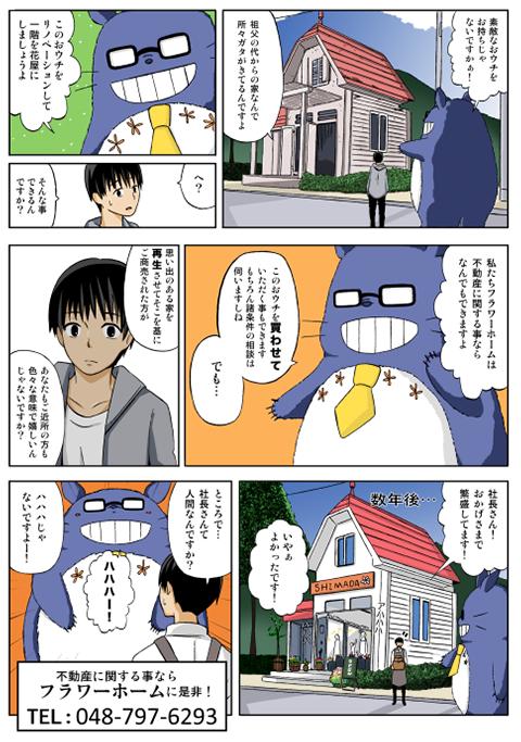 漫画でわかりやすくご紹介!