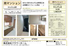 価格変更~販売図面~コスモせんげん台駅前202号室~